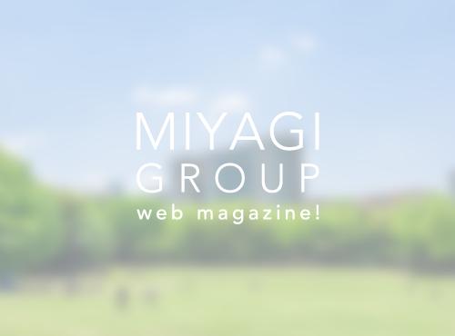 (株)宮城グループのホームページを公開いたしました!