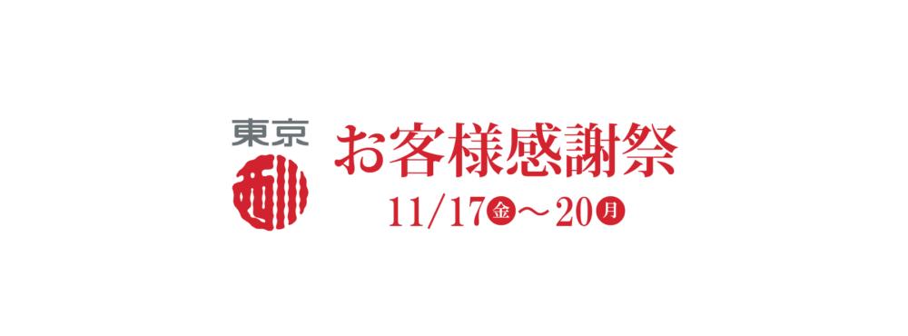 11/17(金)〜20(月)〓お客様感謝祭〓ふとんの宮城