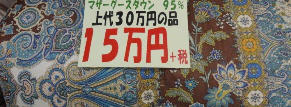 【50%OFF】東京西川の高級羽毛布団、新作タオルギフトなどが、なんと半額!