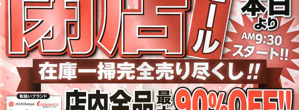 【店内全品最大90%OFF】閉店セールスタート!