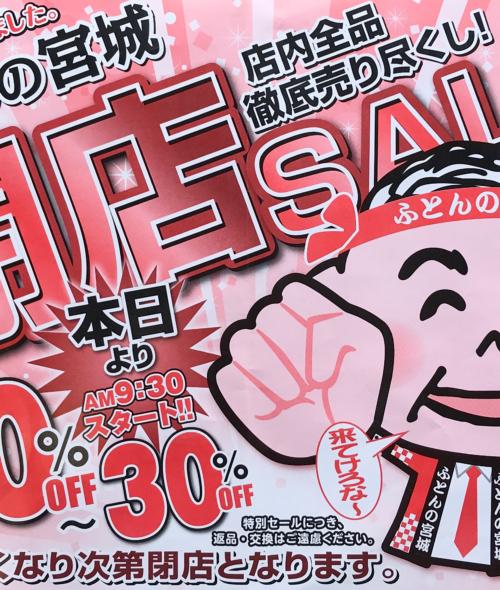 最大90%〜30%OFF 店内全品徹底売り尽くし閉店SALE